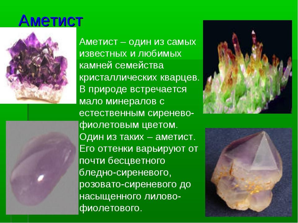 Аметист Аметист – один из самых известных и любимых камней семейства кристалл...