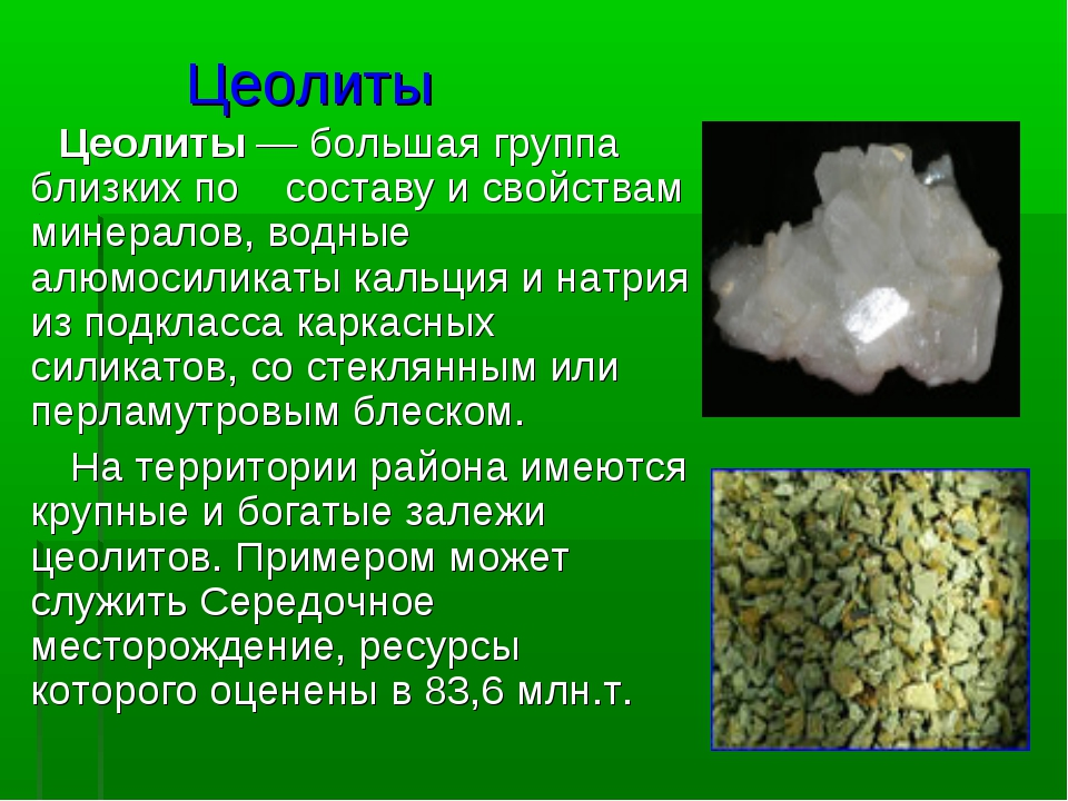 Цеолиты Цеолиты— большая группа близких по составу и свойствам минералов, в...