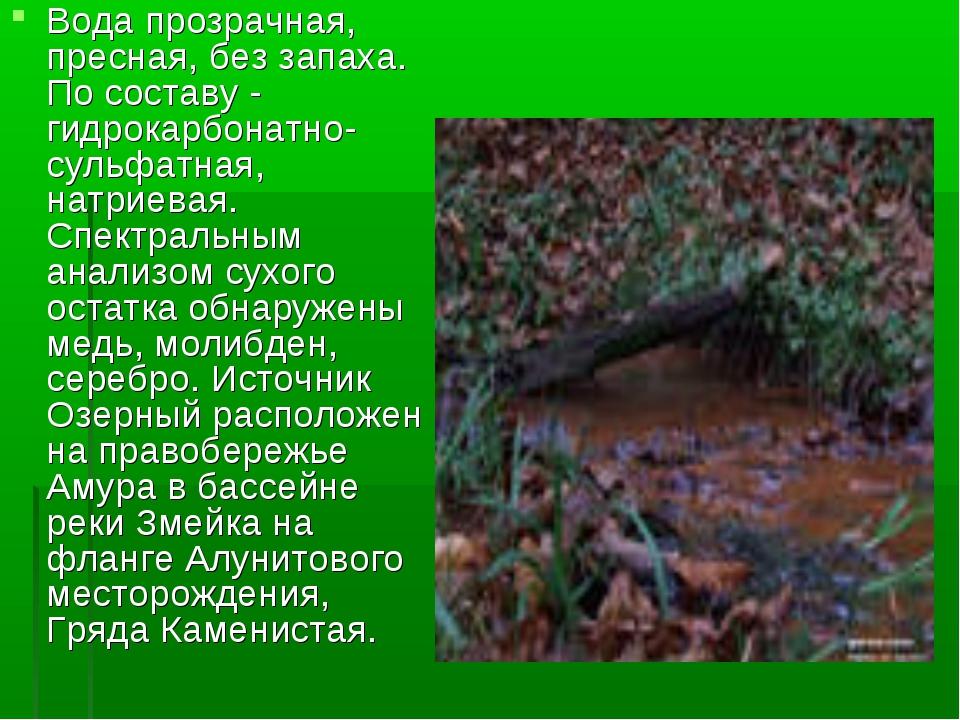 Вода прозрачная, пресная, без запаха. По составу - гидрокарбонатно-сульфатная...