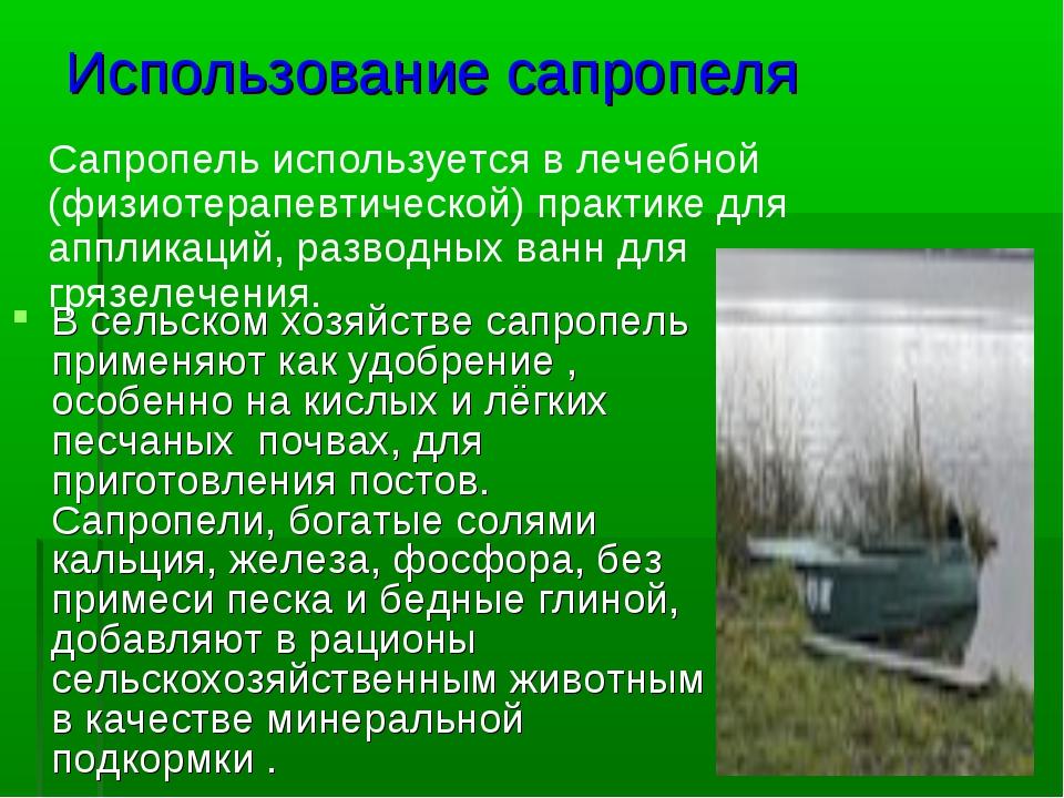 Использование сапропеля В сельском хозяйстве сапропель применяют как удобрени...
