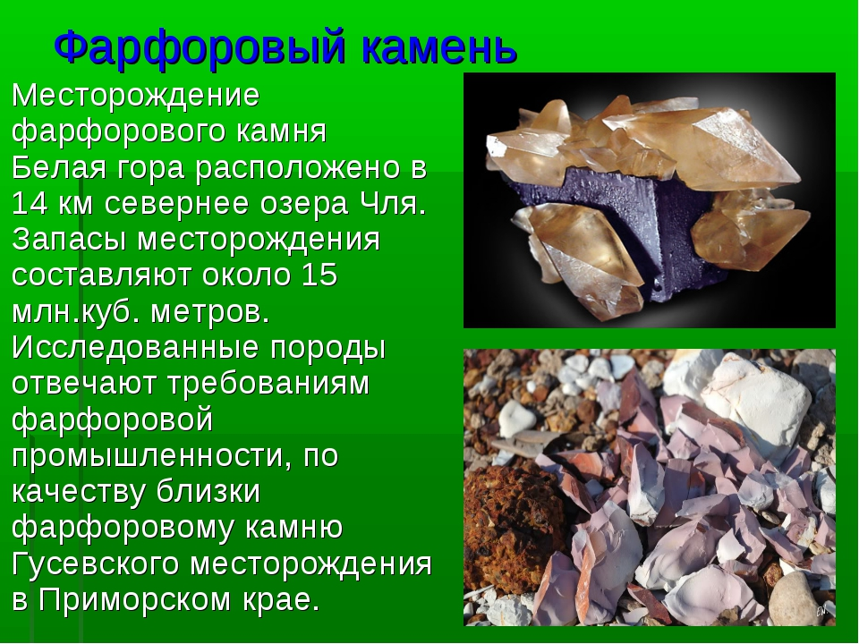 Фарфоровый камень Месторождение фарфоровогокамня Белаягора расположено в 14...