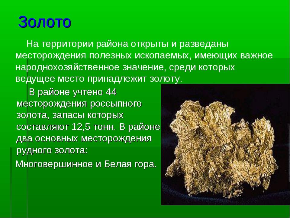 Золото В районе учтено 44 месторождения россыпного золота, запасы которых сос...