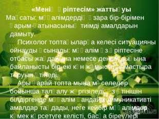 «Менің әріптесім» жаттығуы Мақсаты: мұғалімдердің өзара бір-бірімен қарым-қат