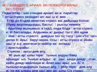 МҰҒАЛІМДЕРГЕ АРНАЛҒАН ПСИХОЛОГИЯЛЫҚ КЕҢЕСТЕР Педагогтар үшін стендке арналған
