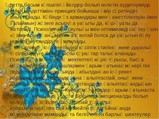 Әдетте басым көпшілігі әйелдер болып келетін аудиторияда «Мен міндеттімін» п...