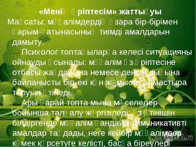 «Менің әріптесім» жаттығуы Мақсаты: мұғалімдердің өзара бір-бірімен қарым-қат...