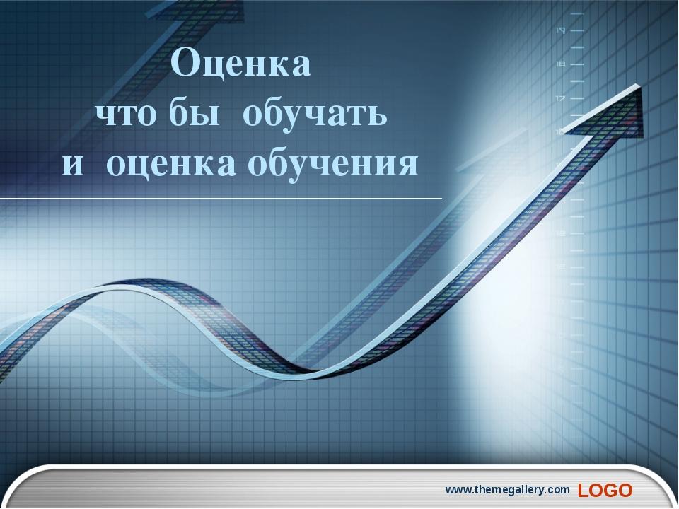 www.themegallery.com Оценка что бы обучать и оценка обучения LOGO LOGO