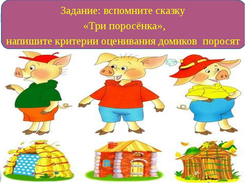 www.themegallery.com Задание: вспомните сказку «Три поросёнка», напишите крит...