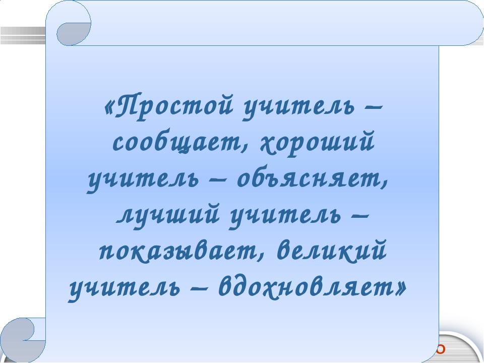 «Простой учитель – сообщает, хороший учитель – объясняет, лучший учитель – по...