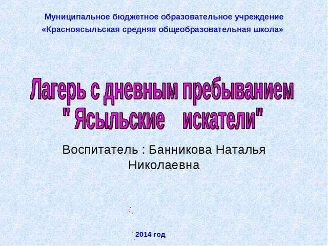 Муниципальное бюджетное образовательное учреждение «Красноясыльская средняя о...