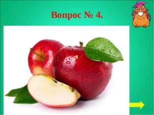 В «черном ящике» лежит плод, употребляемый в свежем, сушеном и моченом виде.