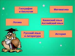 География и биология Логика Русский язык и литература Математика Казахский яз