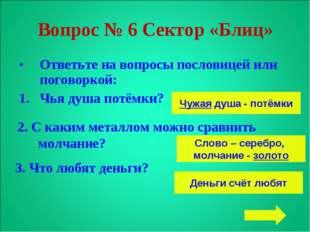 Ответьте на вопросы пословицей или поговоркой: Чья душа потёмки? Вопрос № 6 С