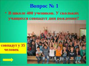 Вопрос № 1 В школе 400 учеников. У скольких учащихся совпадут дни рождения? с