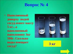 Наполненный доверху водой сосуд имеет массу 5 кг., а наполненный наполовину 3