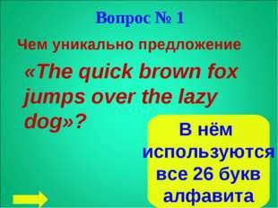 Вопрос № 1 Чем уникально предложение «The quick brown fox jumps over the lazy