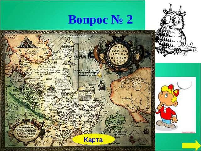 Вопрос № 2 Карта
