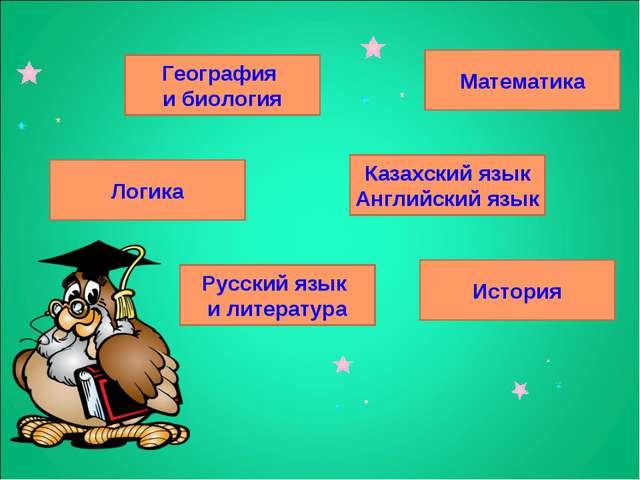 География и биология Логика Русский язык и литература Математика Казахский яз...