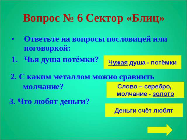 Ответьте на вопросы пословицей или поговоркой: Чья душа потёмки? Вопрос № 6 С...