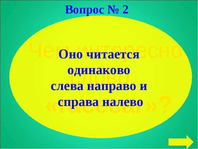 Вопрос № 2 Чем интересно слово «racecar»? Оно читается одинаково слева направ...