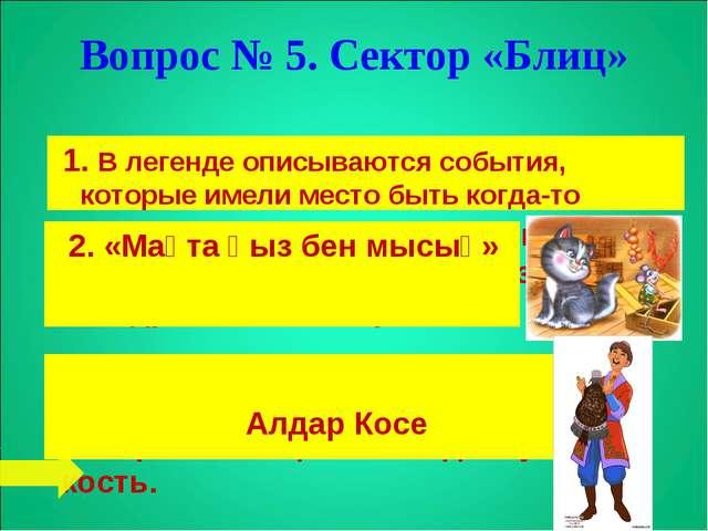 Вопрос № 5. Сектор «Блиц» 1) В чем состоит различие между сказками и легендам...