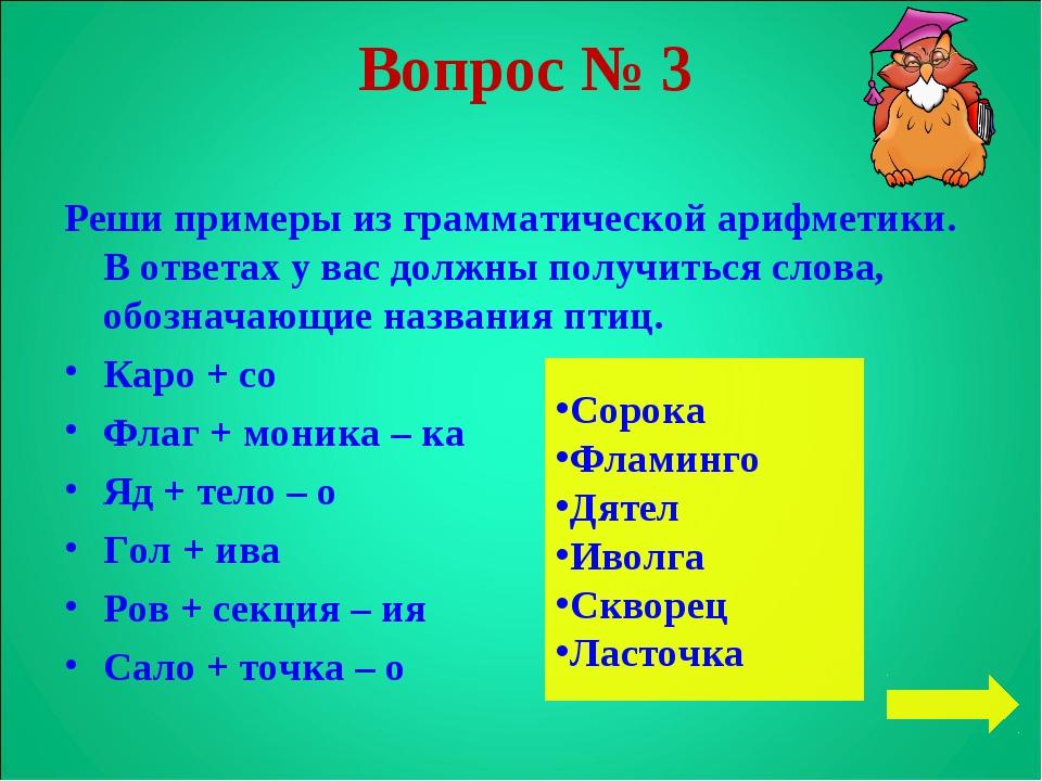 Реши примеры из грамматической арифметики. В ответах у вас должны получиться...