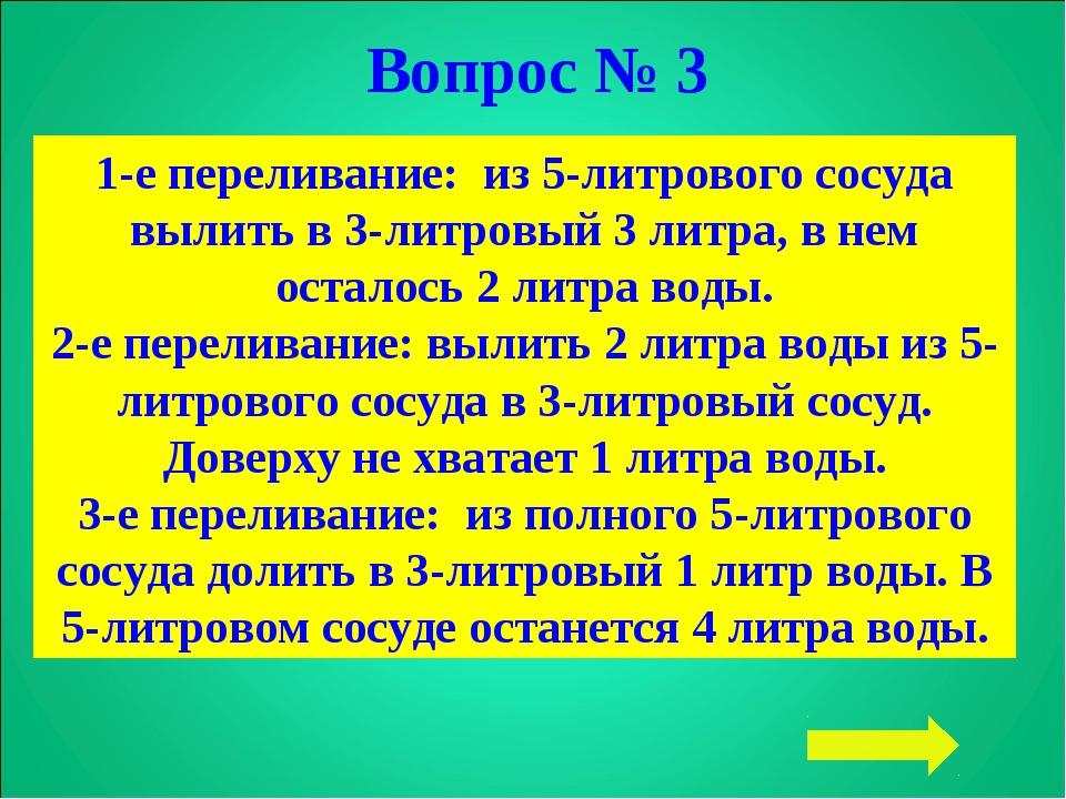 Вопрос № 3 Имеются два сосуда емкостью 3 литра и 5 литров. Как с их помощью н...