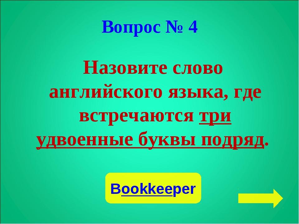 Вопрос № 4 Назовите слово английского языка, где встречаются три удвоенные бу...