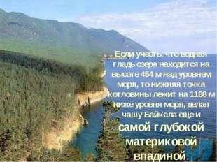 Если учесть, что водная гладь озера находится на высоте 454 м над уровнем мор
