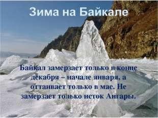 Байкал замерзает только в конце декабря – начале января, а оттаивает только в