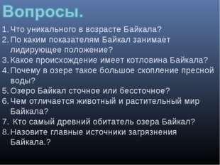 Что уникального в возрасте Байкала? По каким показателям Байкал занимает лиди