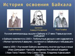 История освоения Байкала Русские землепроходцы вышли к Байкалу в 17 веке. Пер