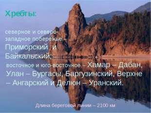 Хребты: северное и северо-западное побережье – Приморский и Байкальский; вост