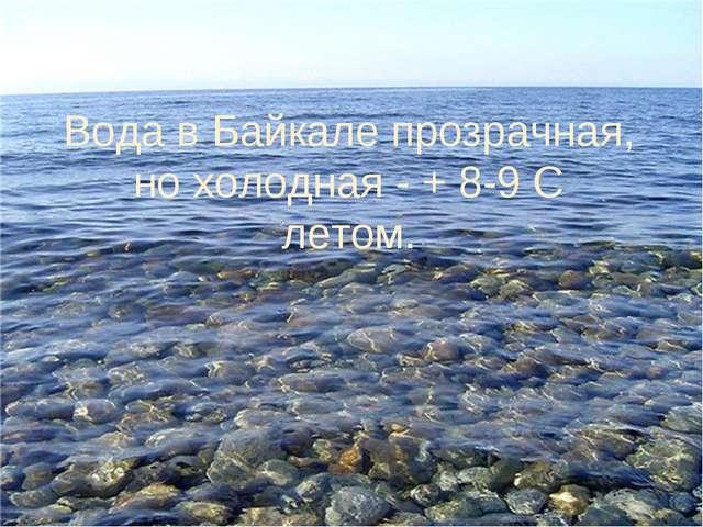 Вода в Байкале прозрачная, но холодная - + 8-9 С летом.