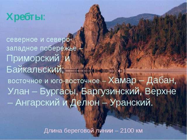 Хребты: северное и северо-западное побережье – Приморский и Байкальский; вост...