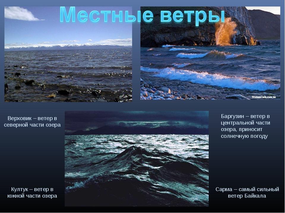 Верховик – ветер в северной части озера Баргузин – ветер в центральной части...