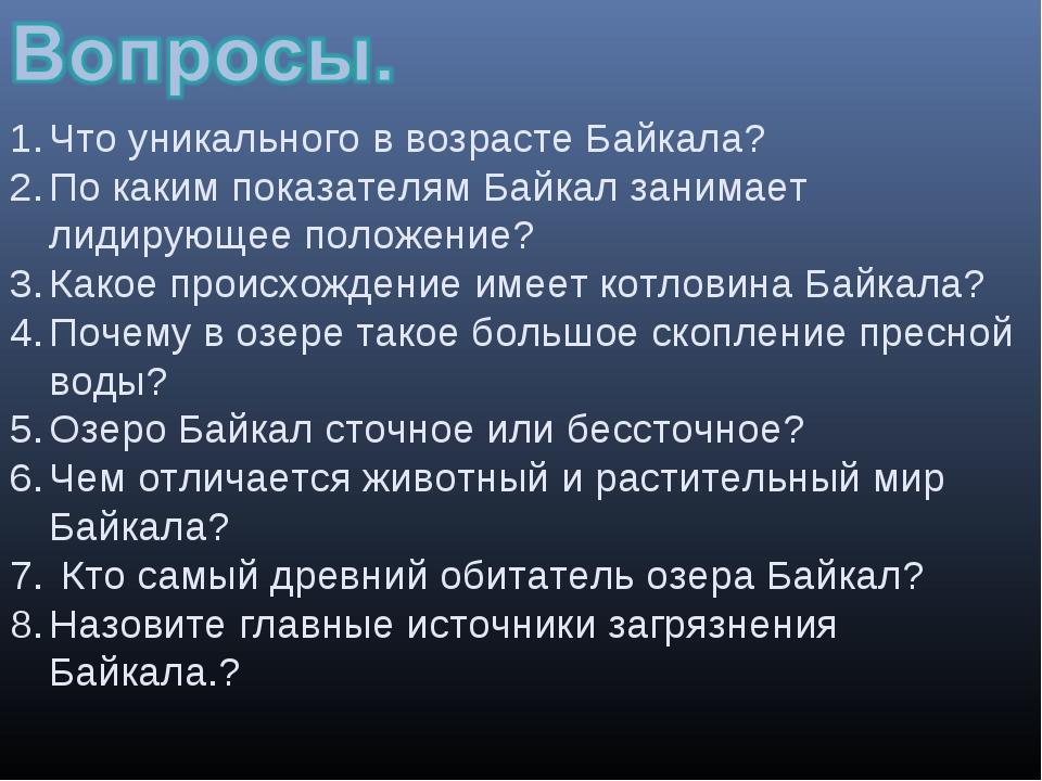 Что уникального в возрасте Байкала? По каким показателям Байкал занимает лиди...