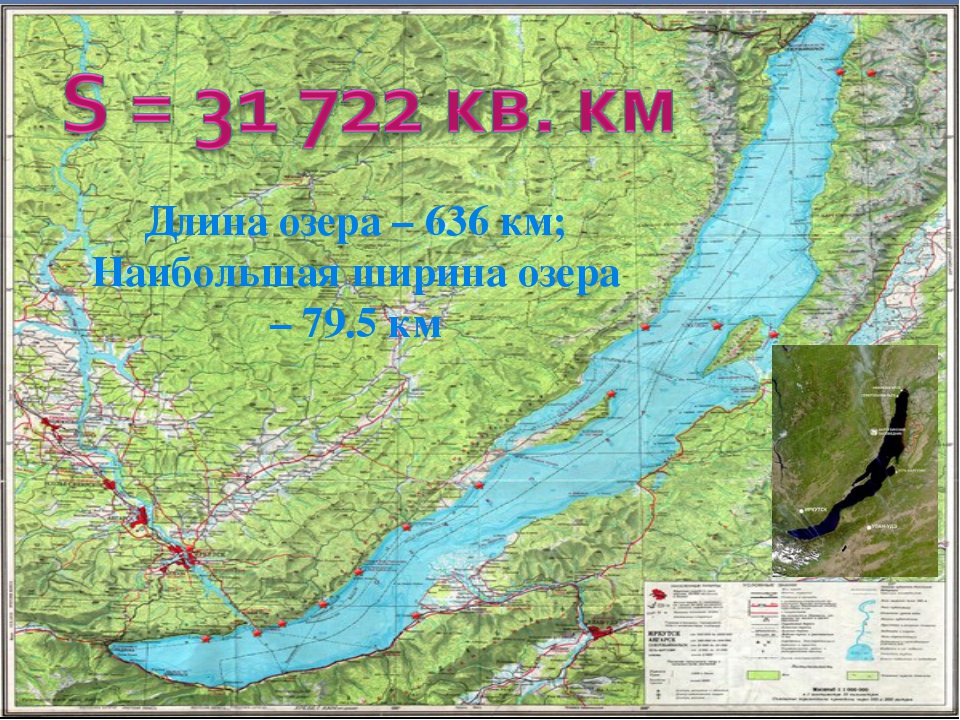 Длина озера – 636 км; Наибольшая ширина озера – 79.5 км