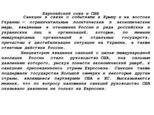 Санкции в связи с событиямив Крымуина востоке Украины— ограничительные п