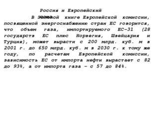 Россия и Европейский союз ВЗеленой книгеЕвропейской комиссии, посвященной э