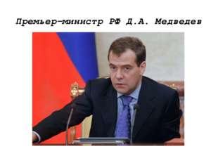 Премьер-министр РФ Д.А. Медведев