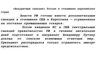 «Аккуратные санкции» России в отношении европейских стран Власти РФ готовы в