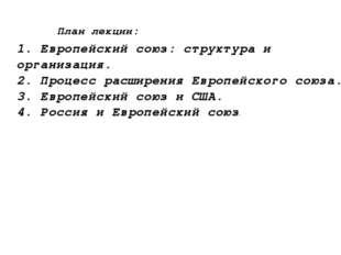 План лекции: 1. Европейский союз: структура и организация. 2. Процесс расшир