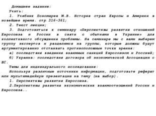 Домашнее задание: Учить: 1. Учебник Пономарев М.В. История стран Европы и Ам