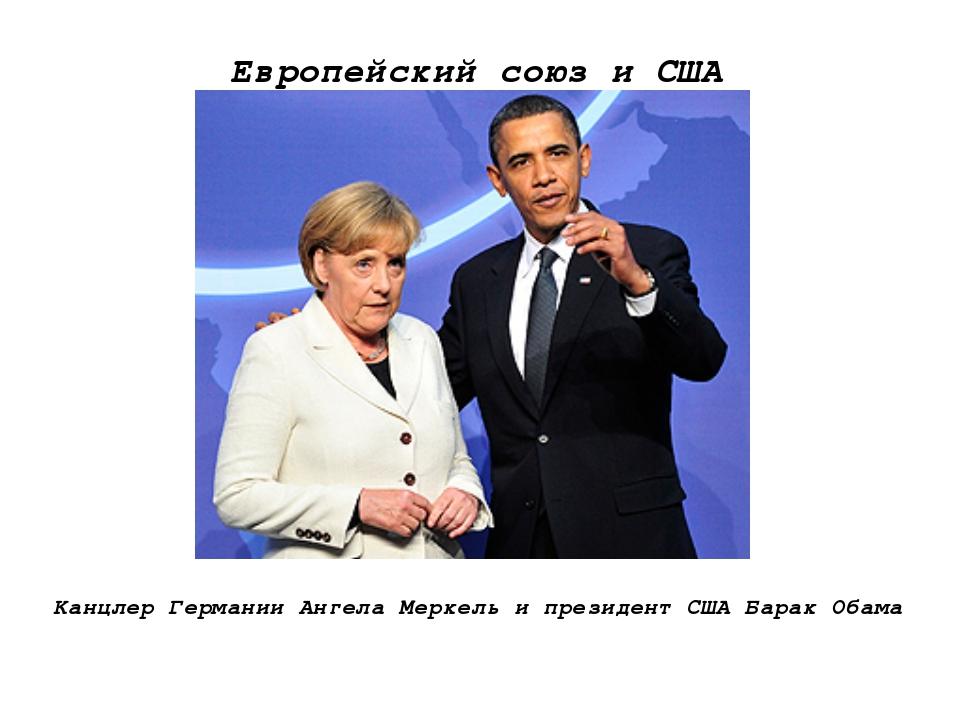 Европейский союз и США Канцлер Германии Ангела Меркель и президент США Барак...