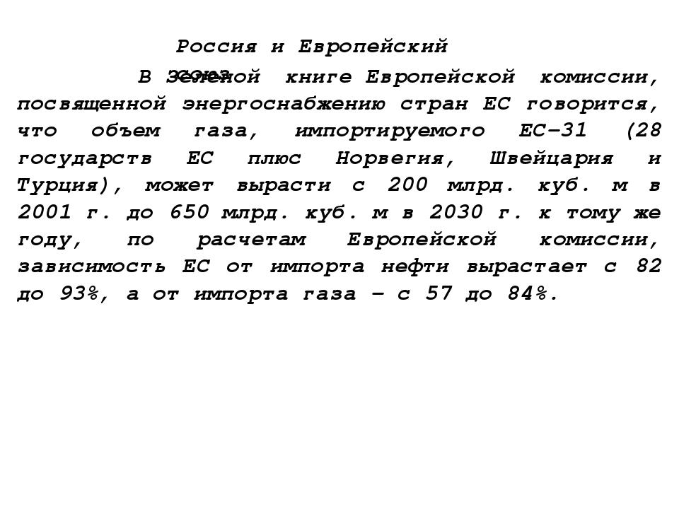Россия и Европейский союз ВЗеленой книгеЕвропейской комиссии, посвященной э...