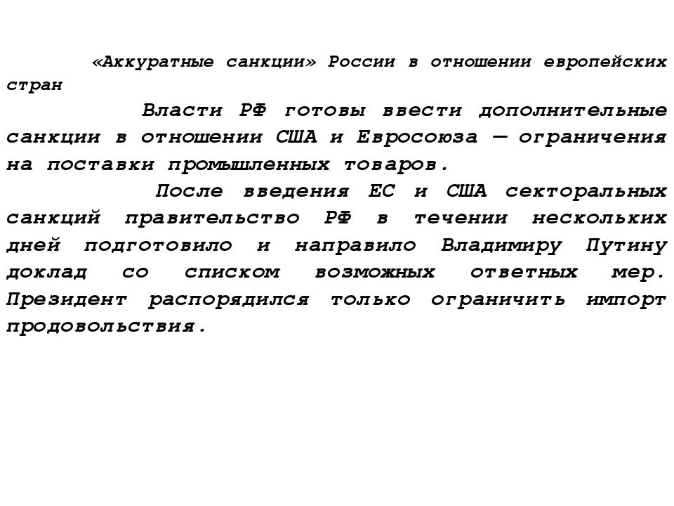 «Аккуратные санкции» России в отношении европейских стран Власти РФ готовы в...
