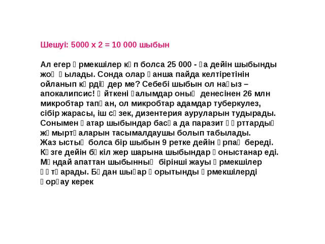 Шешуі: 5000 х 2 = 10 000 шыбын Ал егер өрмекшілер көп болса 25 000 - ға дейін...