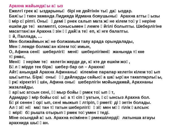 Арахна жайындағы аңыз Ежелгі грек аңыздарының бірі не дейтінін тыңдаңыздар. Б...
