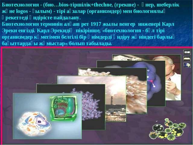 Биотехнология - (био…bios-тіршілік+thechne, (грекше) - өнер, шеберлік және lo...